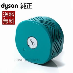 ダイソン Dyson 純正 パーツ ポストフィルター 適合 モデル 型式 V6 mattress|cleaner-parts