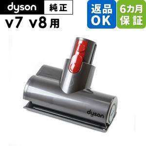ダイソン Dyson 純正 パーツ ミニモーターヘッド 適合 モデル 型式 V8 cleaner-parts