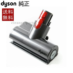 Dyson ダイソン 純正 V7 ミニモーターヘッド Mini Motorhead 適合機種 V7用