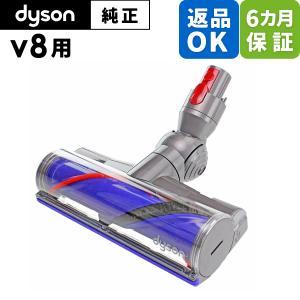 Dyson ダイソン 純正 V8用 ダイレクトドライブクリー...
