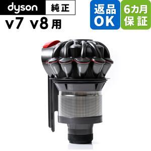 ダイソン Dyson 純正 パーツ サイクロン 適合 モデル 型式 V7 V8|cleaner-parts