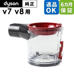 ダイソン Dyson 純正 パーツ クリアビン 適合 モデル 型式 V7 V8|cleaner-parts