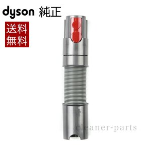 Dyson ダイソン 純正 V7 V8用 延長ホース Ext...