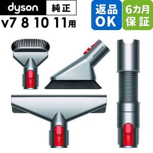 ダイソン Dyson 純正 パーツ ハンディクリーナーツールキット 適合 モデル 型式 V7 V8 V10 V11|cleaner-parts