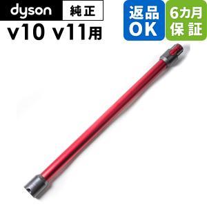 ダイソン Dyson 純正 パーツ パイプ レッド 適合 モデル 型式 V10 V11|cleaner-parts