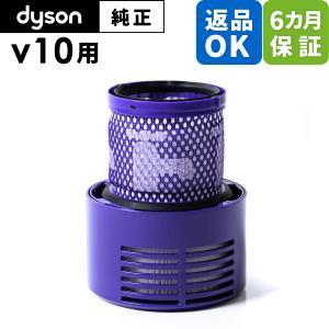 ダイソン Dyson 純正 パーツ フィルター 適合 モデル 型式 V10|cleaner-parts