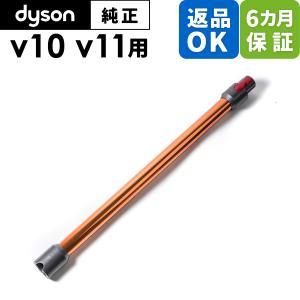 ダイソン Dyson 純正 パーツ パイプ コッパー 適合 モデル 型式 V10 V11|cleaner-parts