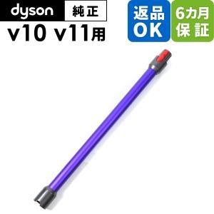 ダイソン Dyson 純正 パーツ パイプ パープル 適合 モデル 型式 V10 V11|cleaner-parts