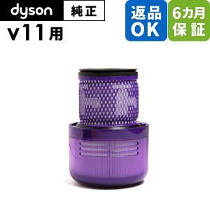 ダイソン Dyson 純正 パーツ フィルター 適合 モデル 型式 V11|cleaner-parts