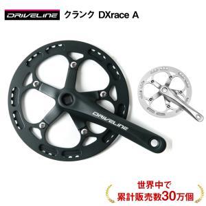 ドライブライン Driveline クランクセット Aタイプ DXrace ディーエックスレース 黒 ブラック Black 銀 シルバー 自転車用 BCD130mm 正規輸入品|cleaner-parts