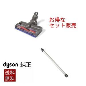 ダイソン Dyson 純正 パーツ モーターヘッド+パイプ シルバー セット 適合 モデル 型式 DC58 DC59 DC61 DC62 V6|cleaner-parts
