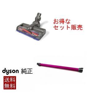 ダイソン Dyson 純正 パーツ モーターヘッド+パイプ フューシャ セット 適合 モデル 型式 DC58 DC59 DC61 DC62 V6|cleaner-parts