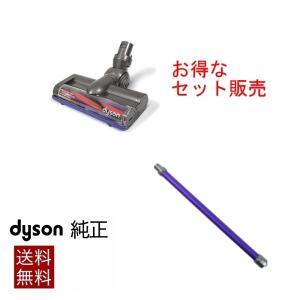 ダイソン Dyson 純正 パーツ モーターヘッド+パイプ パープル セット 適合 モデル 型式 DC58 DC59 DC61 DC62 V6|cleaner-parts