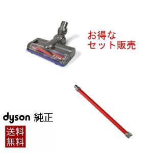 ダイソン Dyson 純正 パーツ モーターヘッド+パイプ レッド セット 適合 モデル 型式 DC58 DC59 DC61 DC62 V6|cleaner-parts