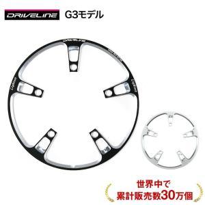 ドライブライン Driveline スーパーガード G3モデル 黒 ブラック グレー シルバー 自転...