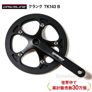 ドライブライン Driveline TK143 Bタイプ クランクセット 自転車用 クランク & バッシュガード チェーンリングガード BCD130mm 正規輸入品|cleaner-parts