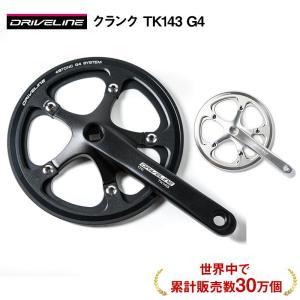 ドライブライン Driveline TK143 クランクセット 自転車用 クランク & G4モデルバッシュガード チェーンリングガード BCD130mm 正規輸入品|cleaner-parts