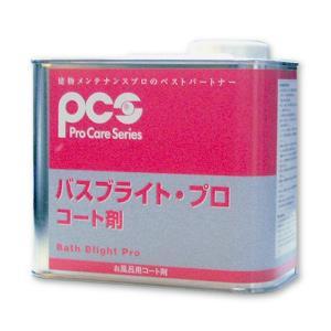 日本ケミカル PCS バスブライト プロ コート剤 1L|cleanism