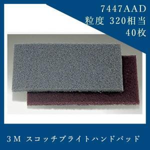 3M スコッチブライト ハンドパッド 7447AAD 40枚 粒度320相当|cleanmagic