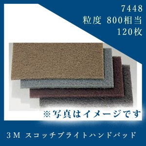 3M スコッチブライト ハンドパッド 7448 120枚 粒度800相当|cleanmagic
