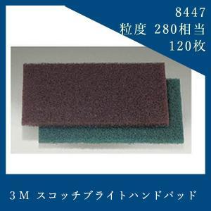 3M スコッチブライト ハンドパッド 8447 120枚 粒度280相当|cleanmagic