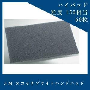3M スコッチブライト ハンドパッド ハイパッド 60枚 粒度150相当|cleanmagic