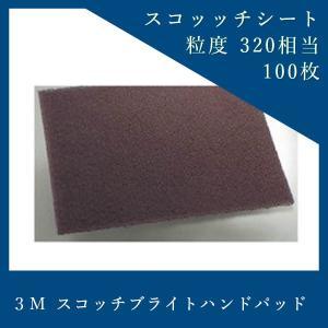 3M スコッチブライト ハンドパッド スコッチシート 100枚 粒度320相当|cleanmagic