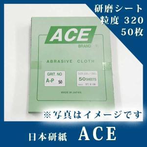 日本研紙 ACE 研磨シート 320 50枚|cleanmagic
