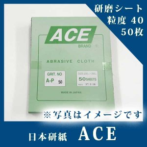 日本研紙 ACE 研磨シート 40 50枚|cleanmagic