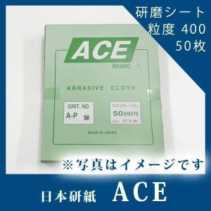 日本研紙 ACE 研磨シート 400 50枚|cleanmagic