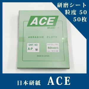 日本研紙 ACE 研磨シート 50 50枚|cleanmagic