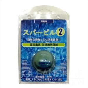 スパーピル2 レギュラー 45ml 18個入 露天風呂への藻発生を防止|cleanshop