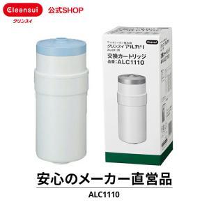 [ALC1110]クリンスイ 据置型アルカリイオン整水器交換用カートリッジ ALC1110(訳あり品)送料無料 業務用浄水器 浄水器カートリッジ|cleansui