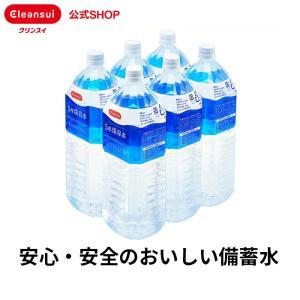 [BTL5-20HTT] 浄水器 5年 保存水 水 ミネラルウォーター 2l 6本 送料無料 防災の...