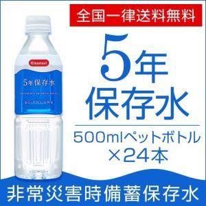 [BTL5-5HTT] 浄水器 5年 保存水 水 ミネラルウォーター 500ml 24本 送料無料 ...