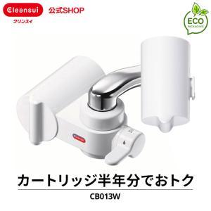 [CB013W-WT]クリンスイの浄水器/蛇口直結型 三菱ケミカル クリンスイ CB013W-WT 訳あり(カートリッジ合計2個入り)送料無料 浄水器カートリッジ|cleansui