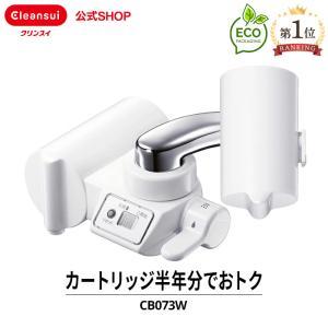 [CB073W-WT]【ポイント増量中!】クリンスイ 蛇口直結型 浄水器 三菱ケミカル CB073W-WT(カートリッジ合計2個入り)  訳あり 送料無料|cleansui