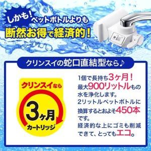 クリンスイ 浄水器 CB073W-WT (カートリッジ2個入) 送料無料 訳あり  [CB073W-WT] 蛇口直結型 三菱ケミカル CBシリーズ cleansui 09