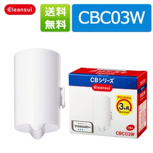 クリンスイ カートリッジ CBC03W(2個入) 送料無料 訳あり 浄水器カートリッジ [CBC03W]交換用カートリッジ 三菱ケミカル CBシリーズ|cleansui
