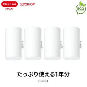 クリンスイ カートリッジ CBC03W 2箱セット(1箱2個入) 送料無料 [CBC03W2--2]...