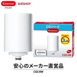 [CGC4W] 浄水器 クリンスイ CGC4W 交換用 カートリッジ 訳あり CGシリーズ オフィシャルSHOP商品 送料無料 三菱ケミカル 浄水器カートリッジ|cleansui