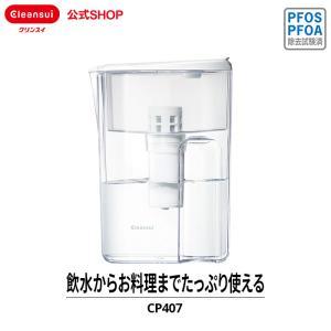[CP407-WT]【300円OFFクーポン対象】クリンスイ...