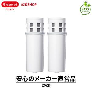 [CPC5S2--2]CPC5S 2本セット 訳あり品  クリンスイ CPC5Wをお使いの方にオススメ!
