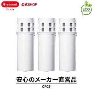 [CPC5S3--3]CPC5S 3本セット 訳あり品 クリンスイ CPC5Wをお使いの方に嬉しい3本セット! cleansui