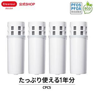 [CPC5S4--4]【ポイント増量中!】CPC5S 4本セット 訳あり品  クリンスイ CPC5Wをお使いの方に嬉しい4本セット!