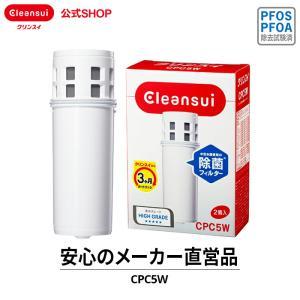 クリンスイ カートリッジ CPC5W-NW(2個入) 送料無料 訳あり 浄水器カートリッジ 交換用 [CPC5W-NW] 三菱ケミカル|cleansui