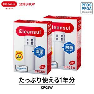 クリンスイ カートリッジ CPC5W 2箱(4本)セット 送料無料 クリンスイ 除菌フィルター CP...