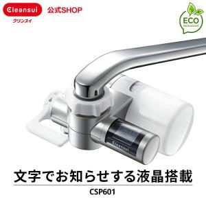 クリンスイ 蛇口直結型 浄水器 CSP601-SV 送料無料 訳あり [CSP601-SV] 三菱ケミカル|cleansui