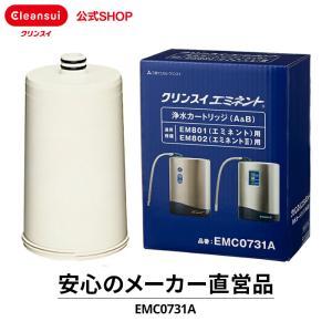 [EMC0731A]クリンスイ 据置型 浄水器交換用カートリッジ EMC0731A 訳あり 送料無料 三菱ケミカル 浄水器カートリッジ|cleansui