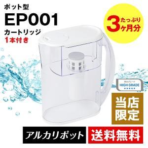 [EP001] 浄水器 三菱ケミカル クリンスイ アルカリポット型 浄水器 EP001